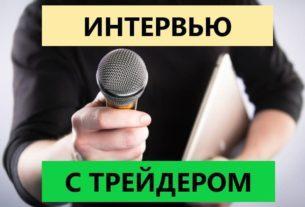 Интервью с трейдером