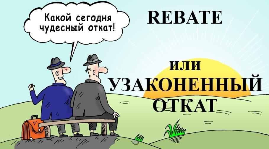 Что такое Rebate или узаконенный откат