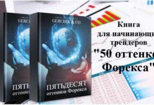 50 оттенков Форекса скачать книгу