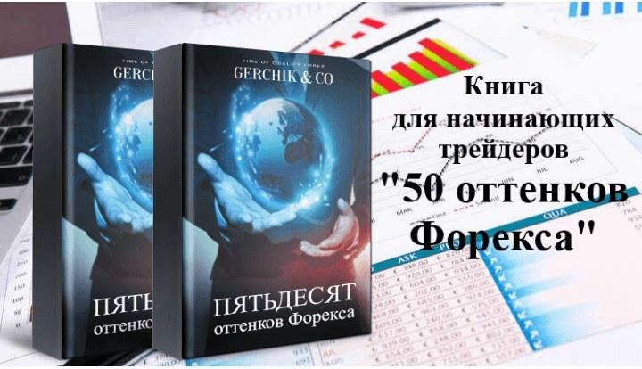 Книги по форексу скачать бесплатно pdf продать валюту на форексе