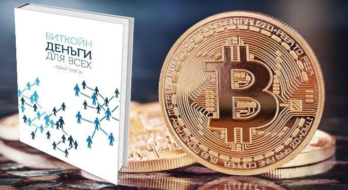 Книга о криптовалюте: Биткойн - деньги для всех!