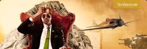 """Конкурс Форекс трейдеров на торговле Опционами на реальных счетах - """"Царь Горы!"""""""