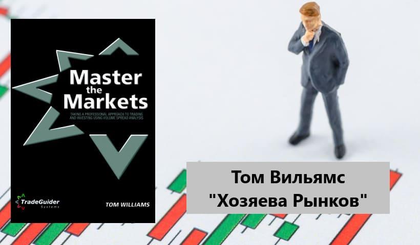 Скачать книгу Том Вильямс Хозяева рынков