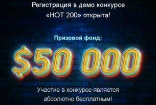 Бесплатный Форекс конкурс на демо счетах