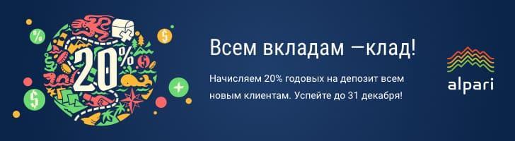 Акция «Всем вкладам — клад! (20% годовых)»