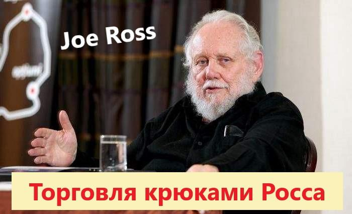 """Скачать книгу Джо Росс """"Торговля с крюками Росса"""""""