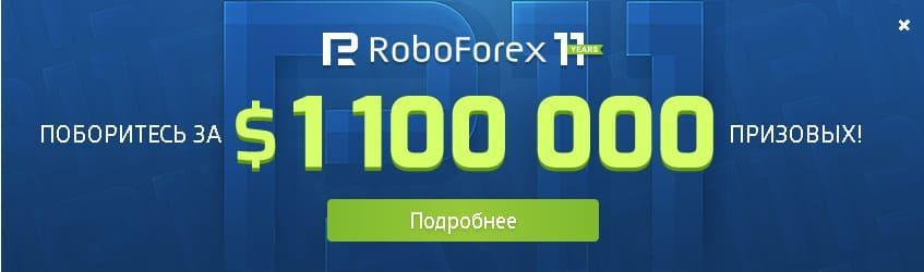 Акция на $1100000 на в честь 11-летия RoboForex