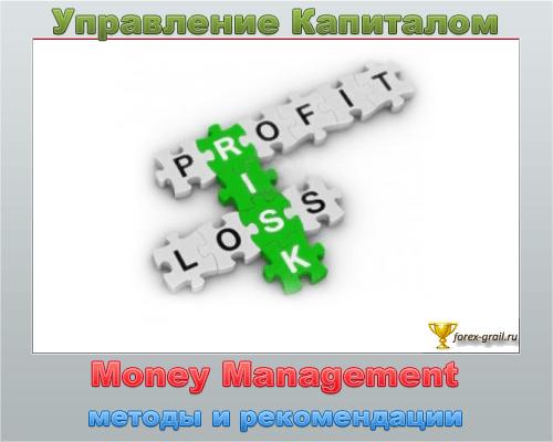 Управление капиталом или Money Management