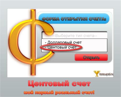 Форекс центовый бонус кардано криптовалюта