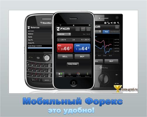 Мобильный Forex это удобно!
