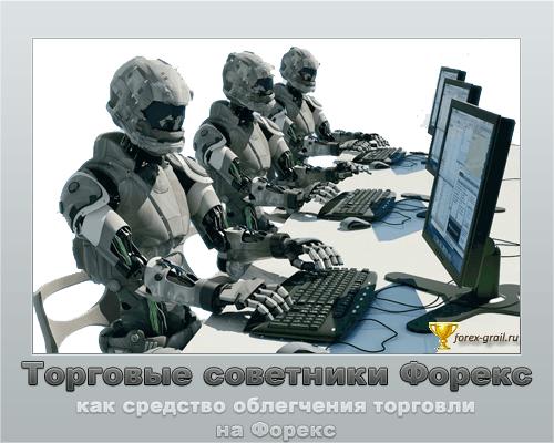 Советники Форекс как средство облегчения торговли на рынке Форекс