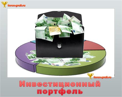Инвестиционный портфель ПАММ счетов
