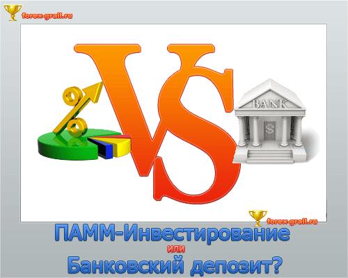 ПАММ-инвестирование или банковский депозит?