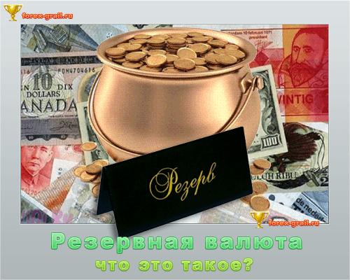 Резервная валюта - что это такое?
