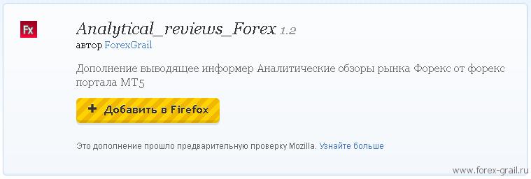 дополнения для браузера Mozilla Firefox