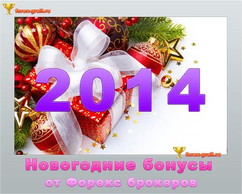 Новогодние форекс бонусы 2104