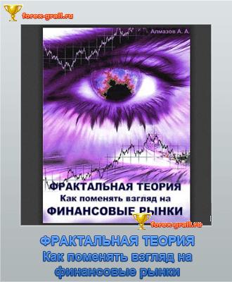 А.Алмазов «Фрактальная теория. Как поменять взгляд на рынки.»