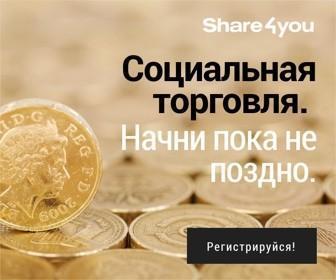 Share4you - социальная торговля Форекс