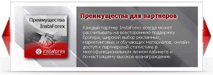 InstaForex_partner