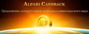 Программа Alpari Cashback дает вам уникальную возможность — обменять баллы на реальные деньги, которые вы можете использовать в торговле и инвестировании или вывести. Также вы можете обменять баллы на средства для торговли бинарными опционами — простым и удобным финансовым инструментом, позволяющим заработать до 100% от вложений всего за 1 минуту. Источник: «Программа лояльности Alpari Cashback»