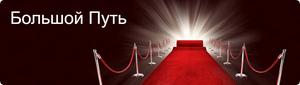 Конкурс для Форекс трейдеров - Большой путь!