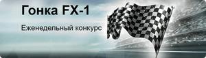 "Конкурс Форекс трейдеров на демо счетах - ""Гонка FX-1!"""