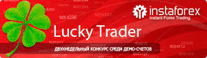 "Конкурс Форекс трейдеров на демо счетах - ""Лаки Трейдер!"""