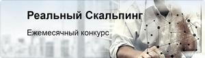 """Конкурс Форекс трейдеров на демо счетах - """"Реальный Скальпинг!"""""""
