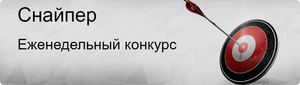 "Конкурс Форекс для трейдеров - ""Снайпер!"""