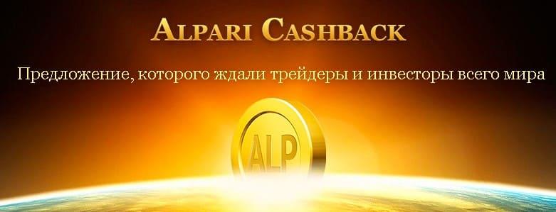 Alpari Cashback — торгуйте на Форекс, зарабатывайте и получайте бонусные баллы